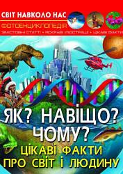 """Енциклопедія """"Як? Навіщо? Чому? Цікаві факти про світ і людину (укр) F00024574"""