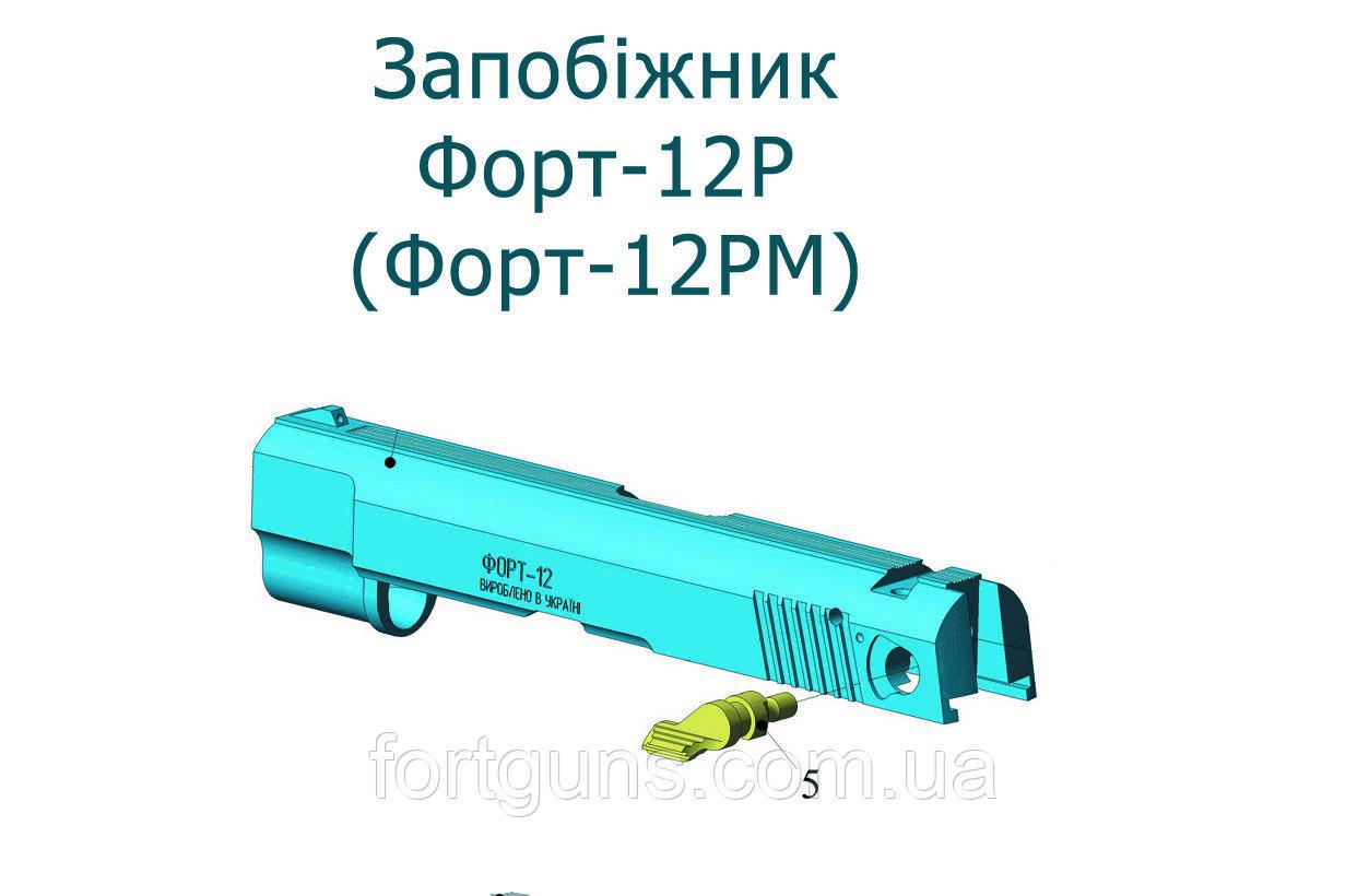 Заміна запобіжника Форт-12Р (Форт-12РМ), Форт-17Р