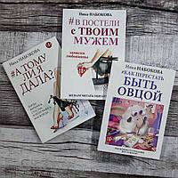 Набор книг: А тому ли я дала, В постели с твоим мужем, Как перестать быть овцой