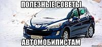 Полезные советы автомобилисту