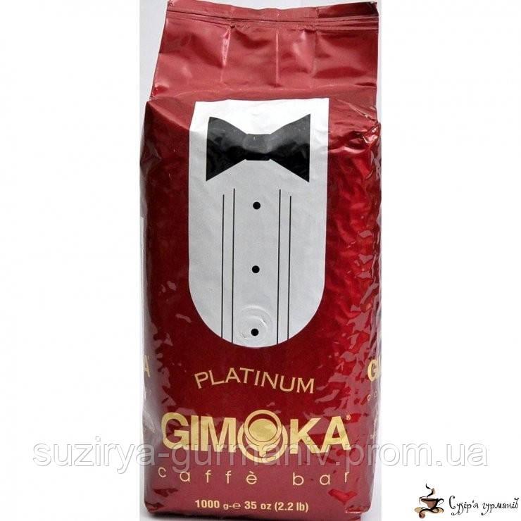 Кофе в зернах Gimoka Platinum 1кг, фото 1
