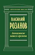 Апокалипсис нашего времени Василий Розанов