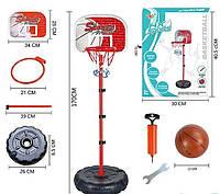 Баскетбольний набір дитячий 777-441. Стійка з баскетбольним кільцем 170 см, м'яч, насос
