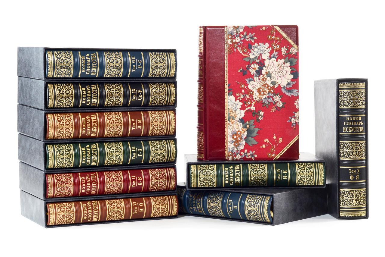 """""""Новий енциклопедичний словник образотворчого мистецтва"""" подарункове видання 10 томів в шкіряній палітурці"""