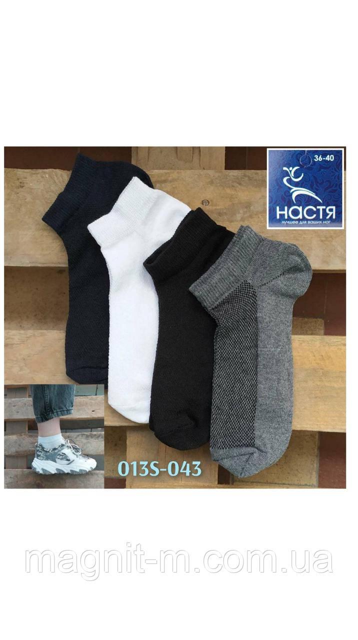 """Набір коротких жіночих шкарпеток зі вставками із сітки """"Настя"""" .Кольори асорті. Розмір 36-40. 12пар. №013S."""