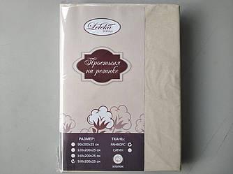 Простынь ранфорс на резинке 160х200+25см Бежевый Лелека Текстиль
