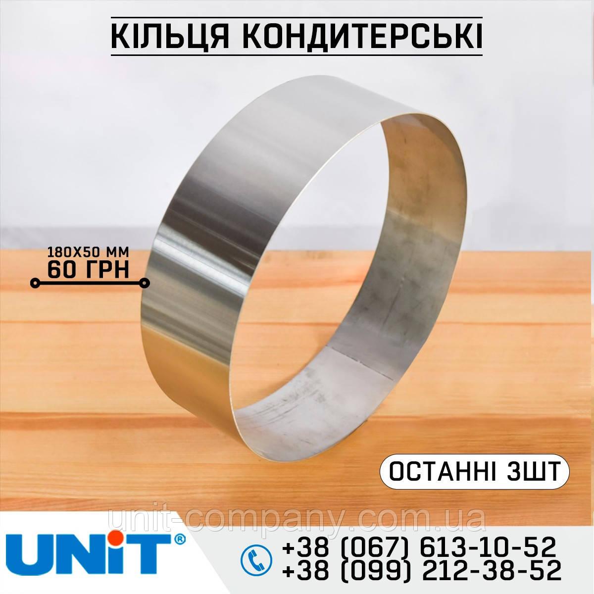 Кольца кондитерские для выпечки