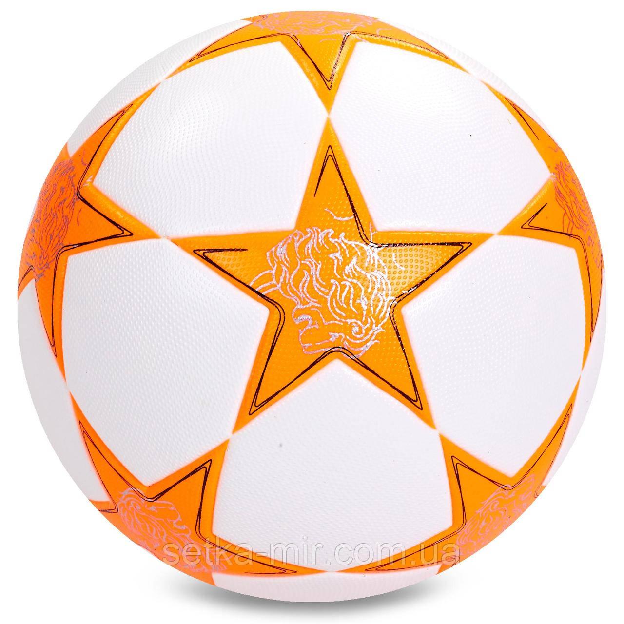 М'яч футбольний №5 PVC Клеєний CHAMPIONS LEAGUE FB-5353, №5, 5 сл. кольори в асорт., Помаранчевий