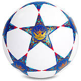 М'яч футбольний №5 PVC Клеєний CHAMPIONS LEAGUE FB-5353, №5, 5 сл. кольори в асорт., Помаранчевий, фото 2