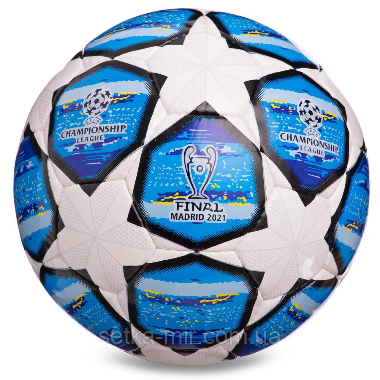 М'яч футбольний №5 PU ламін. CHAMPIONS LEAGUE FB-0149-3 (№5, 5 сл., Зшитий вручну, білий-синій)