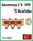Колектор Kalde на 3 виходи RED, фото 2