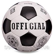 М'яч футбольний №5 грипу 4сл. OFFICIAL FB-6590 (№5, 4 сл., Зшитий вручну)