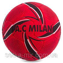 Мяч футбольный №5 Гриппи 5сл. AC MILAN FB-0596 (№5, 5 сл., сшит вручную)