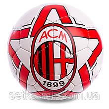 Мяч футбольный №5 Гриппи 5сл. AC MILAN FB-0598 (№5, 5 сл., сшит вручную)