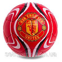 Мяч футбольный №5 Гриппи 5сл. MANCHESTER FB-0621 (№5, 5 сл., сшит вручную)