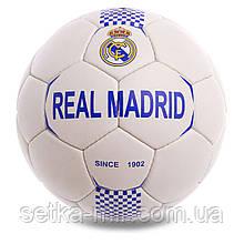 М'яч футбольний №5 грипу 5сл. REAL MADRID FB-0586 (№5, 5 сл., Зшитий вручну)