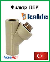 Фильтр Kalde 25 ппр