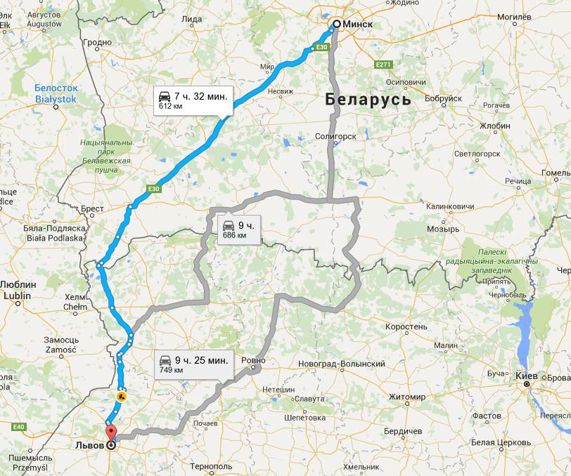 Минск → Львов
