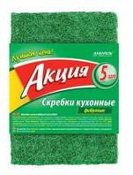 """Скребки кухонные фибровые Блеск 5шт ТМ """"Акварель"""" 1006"""