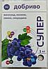 Добриво Супер 1кг виноград, малина, ожина, смородина Сімейний Сад