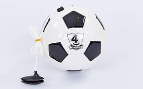 Мяч футбольный тренировочный футбольный тренажер №4 FB-6883-4 (PU, черный-белый)