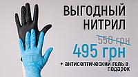 Нитриловые перчатки + антисептический гель в подарок