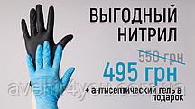 Нітрилові рукавички + антисептичний гель в подарунок