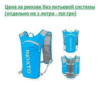 Легкий городской беговой рюкзак гидратор велорюкзак беговой Inoxto Topspeed для бега 2 литра питьевая система