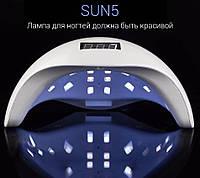 Лампа УФ для сушки ногтей Светодиодная лампа Sun-5 LED для маникюра 48W лампа для гель лака лампа для маникюра