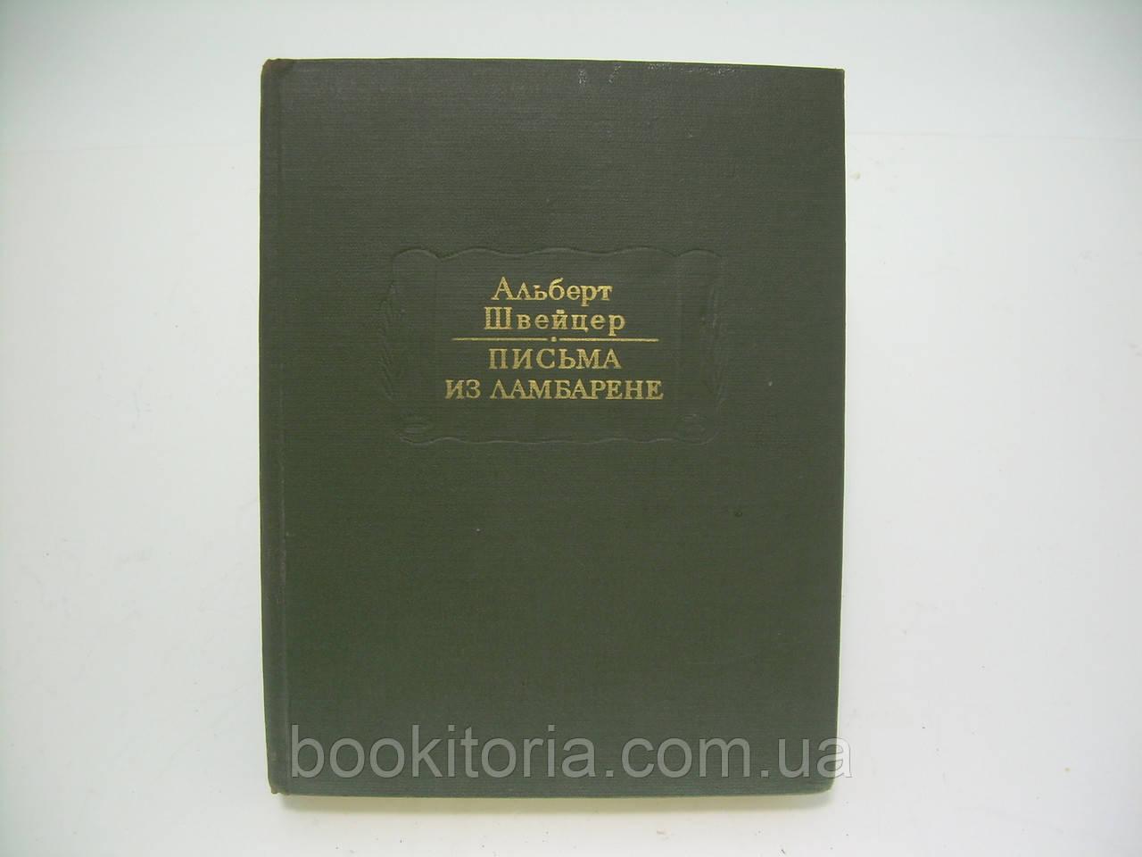 Швейцер А. Письма из Ламбарене (б/у).