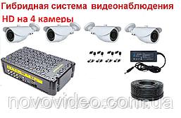 Комплект наружного HD видеонаблюдения для дома на 4 камеры