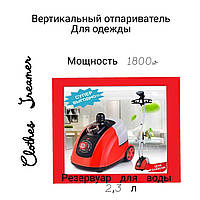 Отпариватель вертикальный для одежды Clothes Sreamer TV00088 1800w с регулировкой пара/ 12 режимов отпаривания