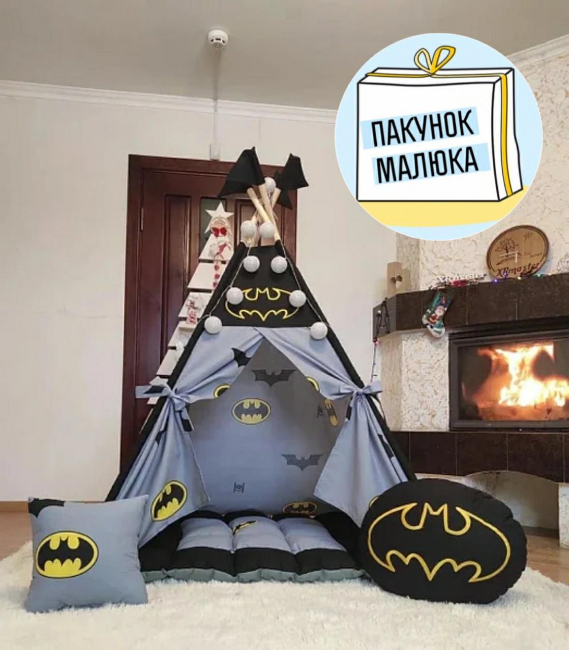 """Вігвам """"Бетмен"""" БОНБОН Повний комплект!"""