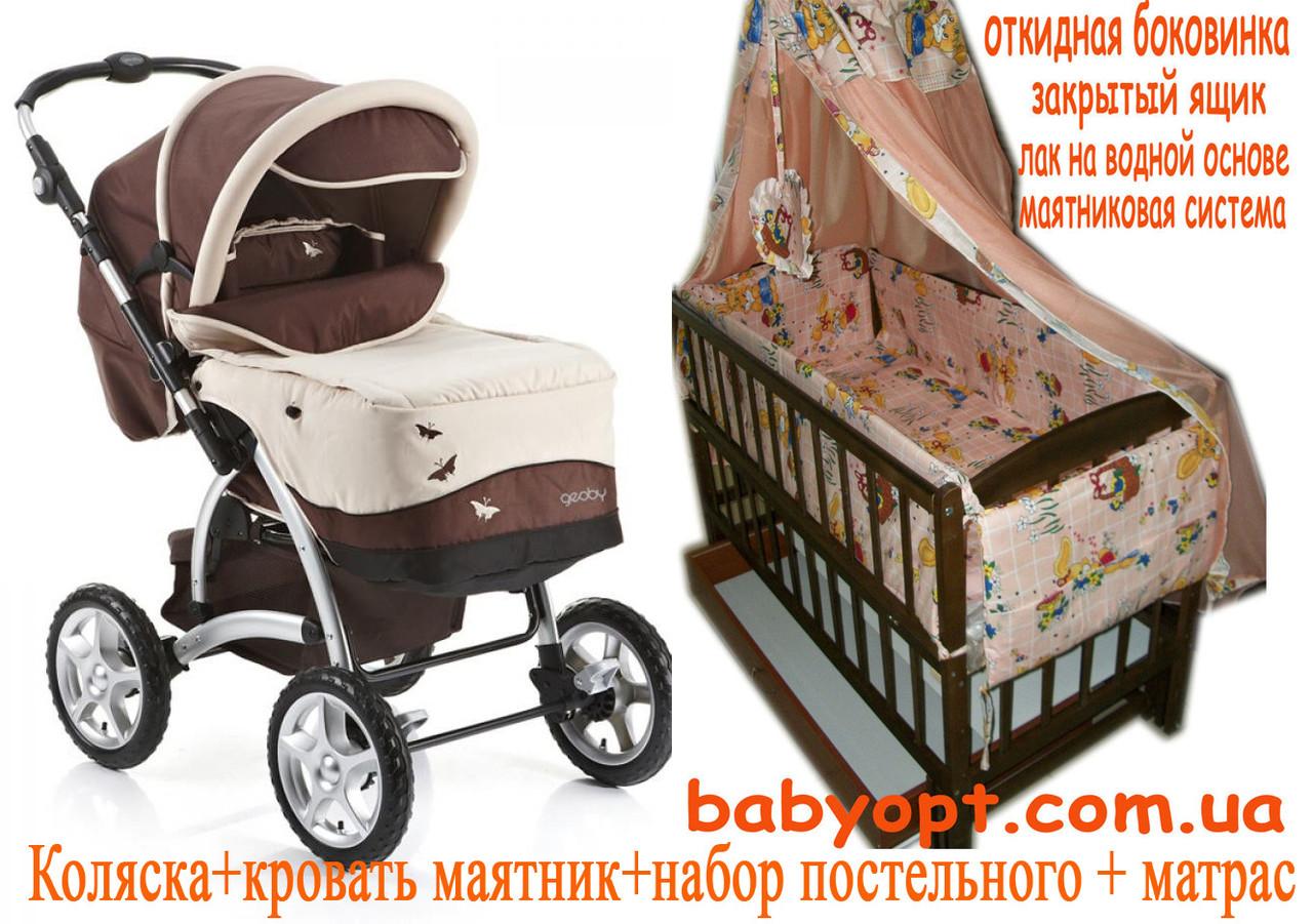Акция! Комплект: Коляска Джеоби + кроватка маятник + постель 8 эл.+матрас кокос