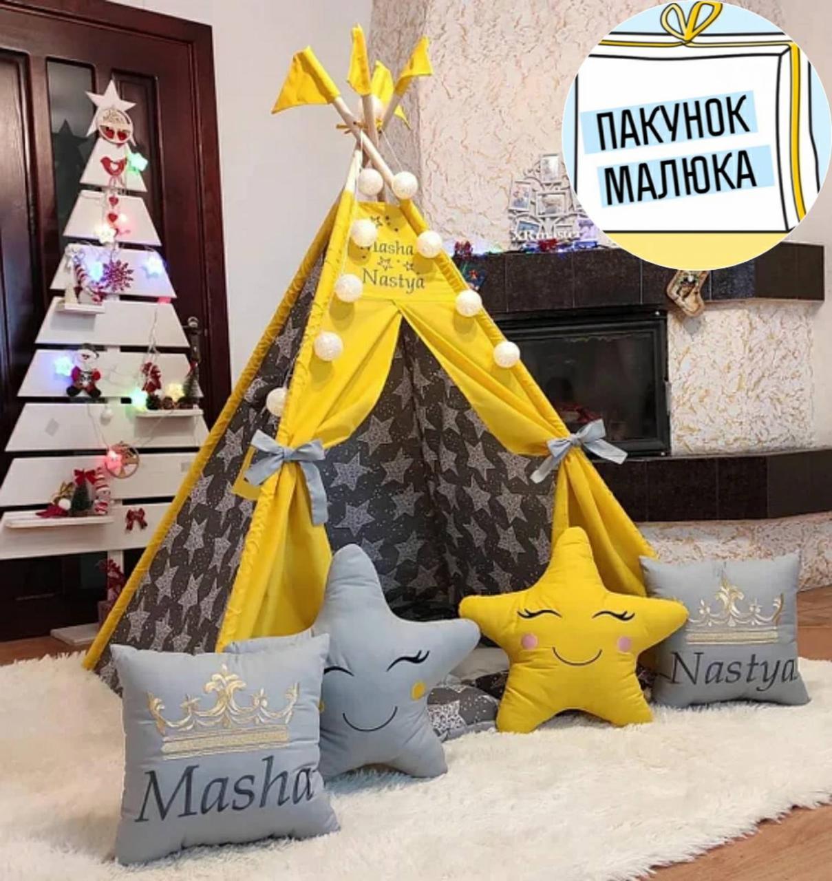 """Детский вигвам-палатка """"Желто-серые звезды"""" БОНБОН! ИМЕННОЙ! Полный комплект!"""