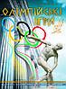 Олімпійські ігри. Ілюстрована енциклопедія