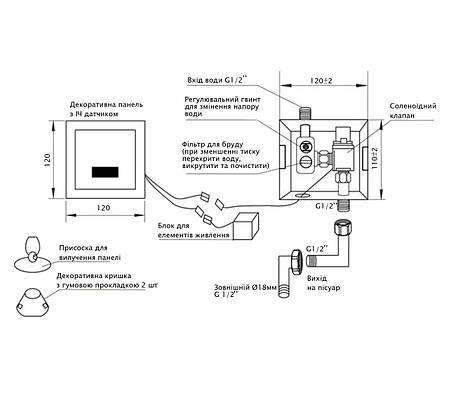 Кран сенсорний для пісуара HOTEC 19.202 AC/DC, фото 2
