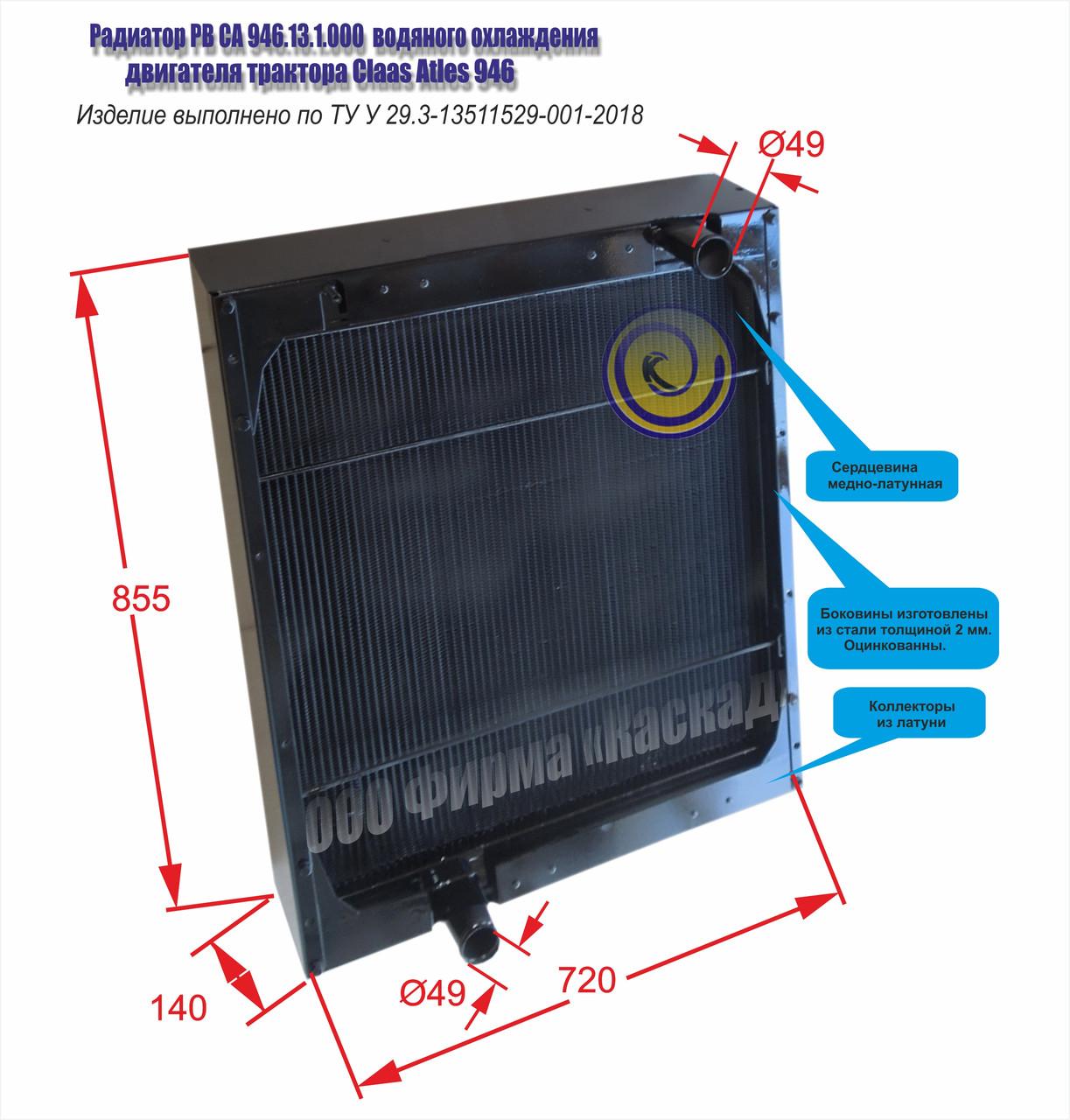 Радиатор водяной для трактора Claas Atles 946