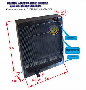 Радиатор водяной для трактора Claas Atles 946, фото 2