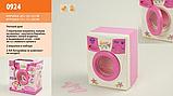 Дитячий ігровий набір побутової техніки Play Smart пральна машина з водою Затишний будинок, обертовий барабан,, фото 5