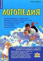 Логопедія. Автор Краузе Олена