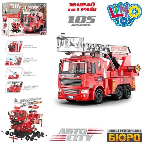 Конструктор KB 024 Limo Toy Пожежна машина на шурупах 1:22 звук і світло 105 деталей на батарейках