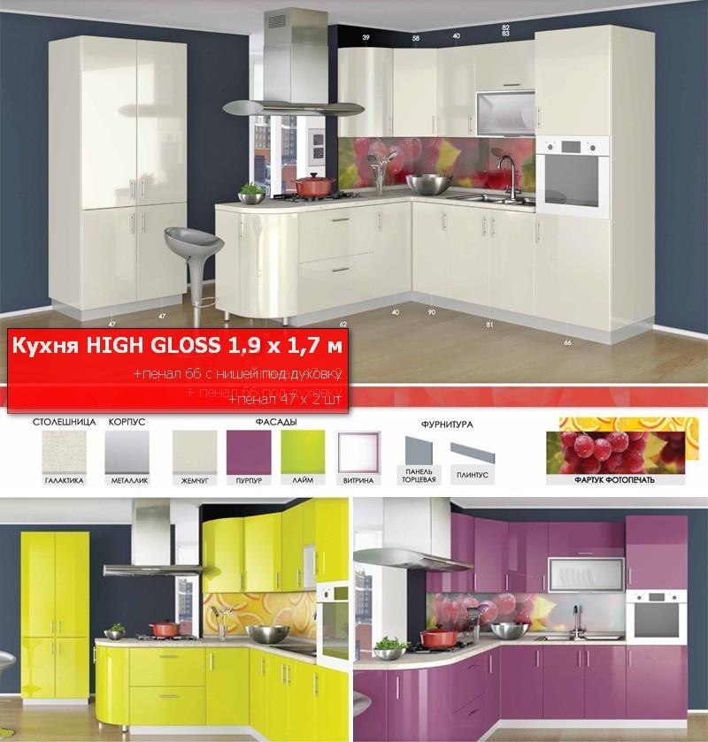 Кухня угловая HIGH GLOSS 1,9 х 1,7 м