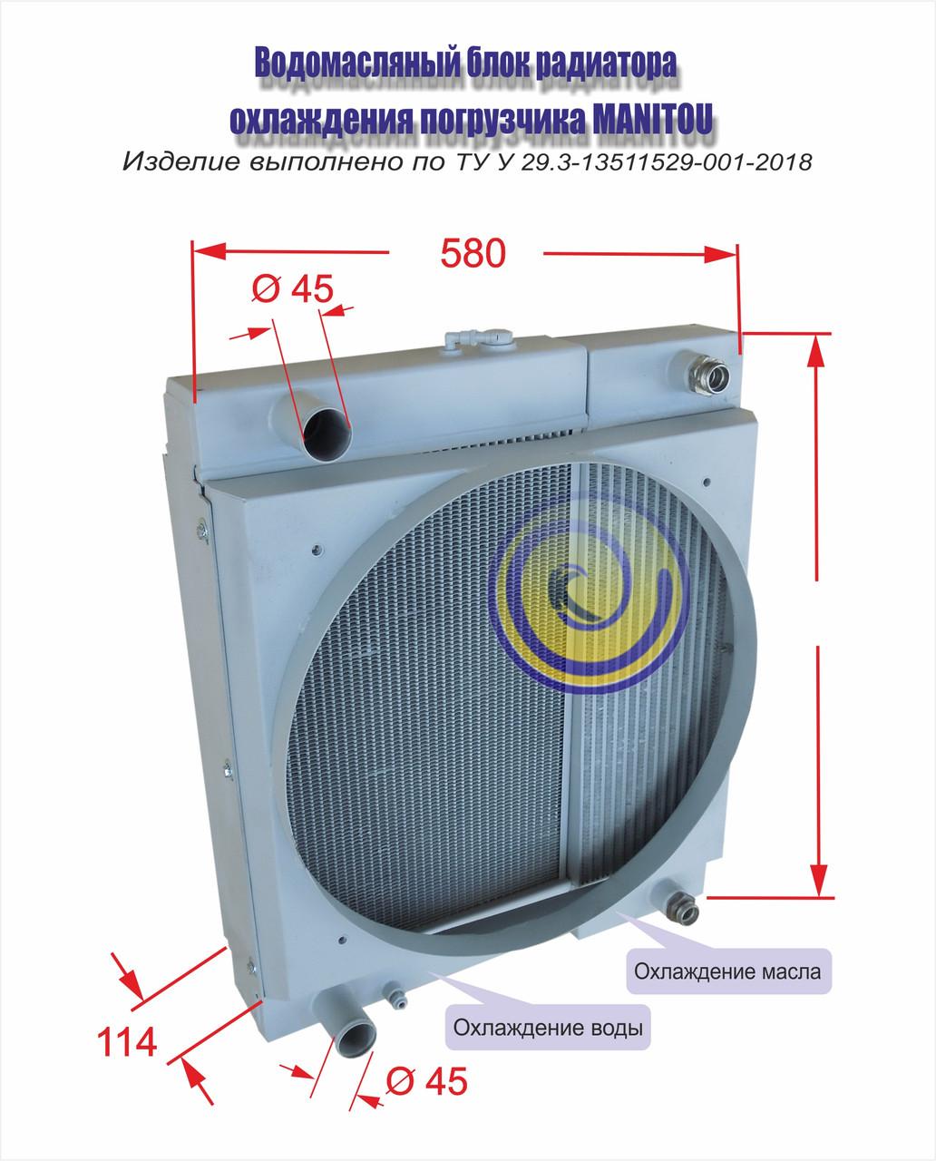 Водомасляный блок радіатора охолодження навантажувача MANITOU