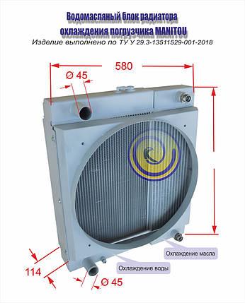 Водомасляный блок радіатора охолодження навантажувача MANITOU, фото 2