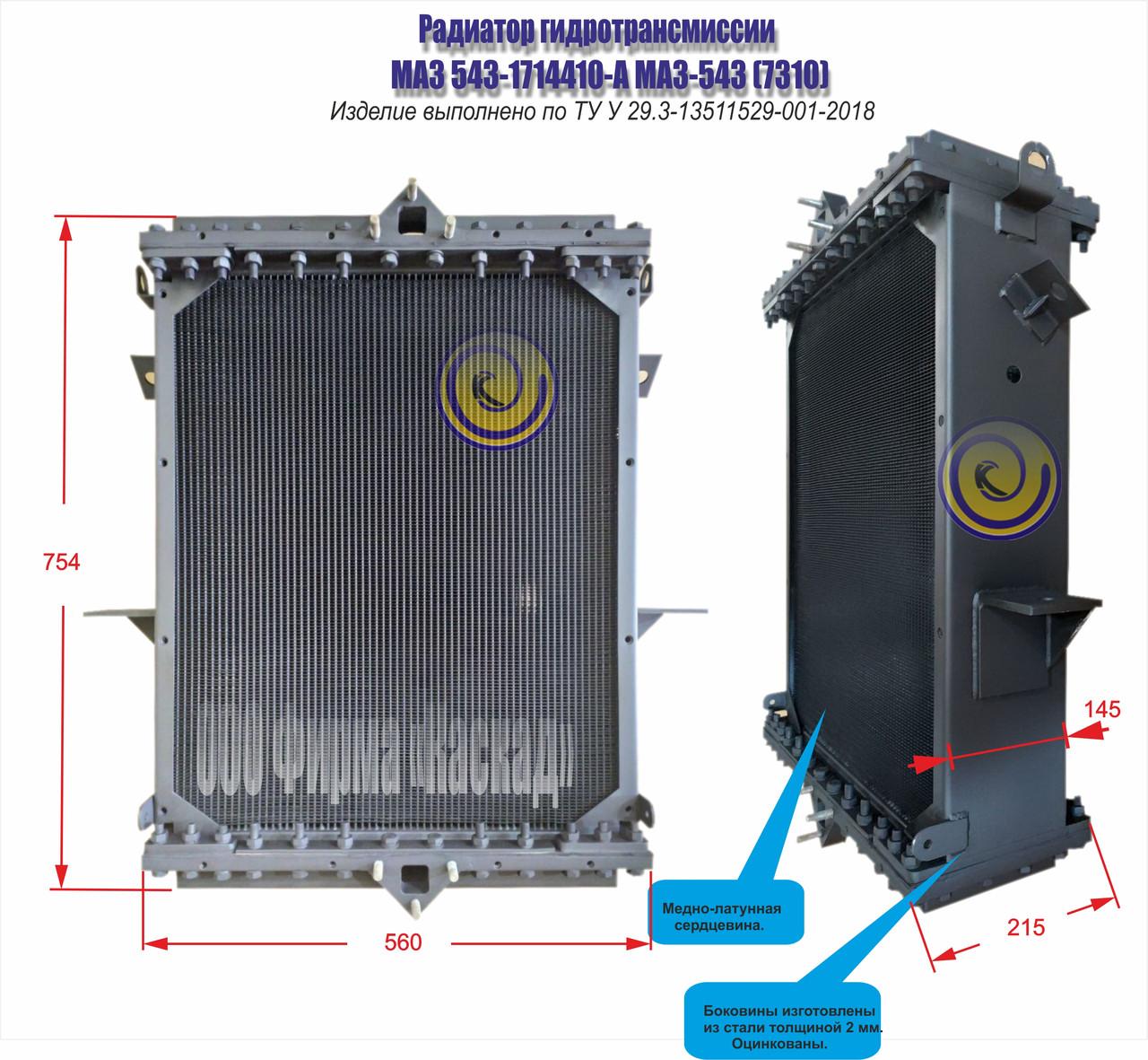 Радіатор гидротрансмиссии МАЗ 543-1714410-А МАЗ-543 (7310)