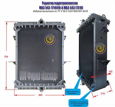 Радіатор гидротрансмиссии МАЗ 543-1714410-А МАЗ-543 (7310), фото 2