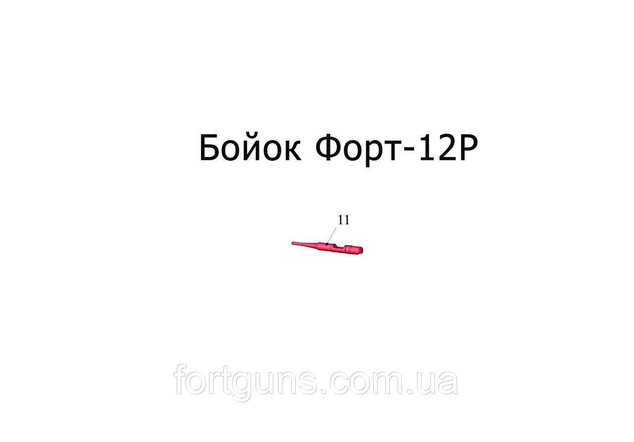 Заміна бойка Форт-12Р