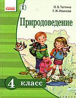 Природоведение, 4 класс. Таглина О.В., Иванова Г. Ж.