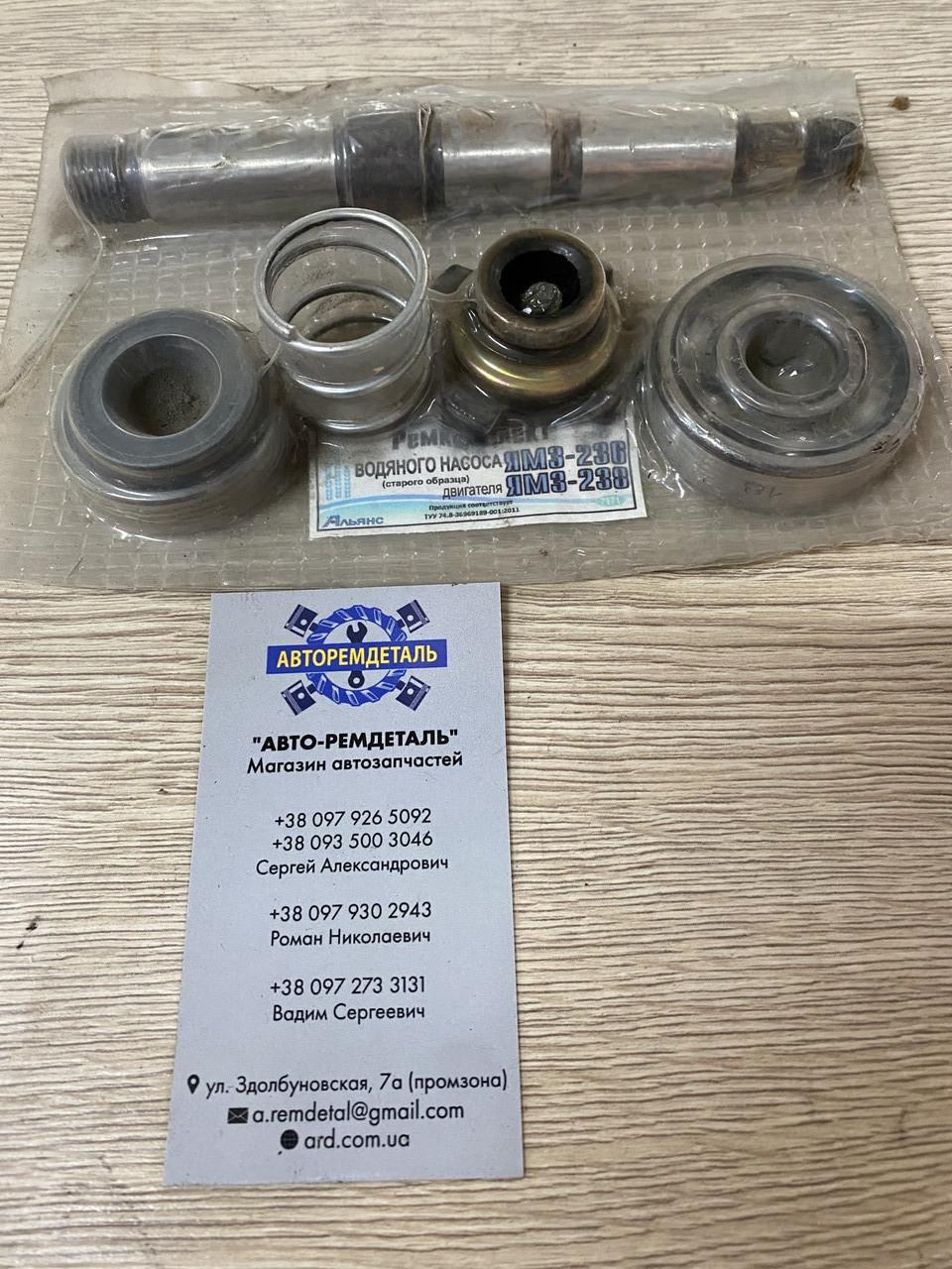 Ремкомплект водяного насоса (старого образца )  ЯМЗ-236